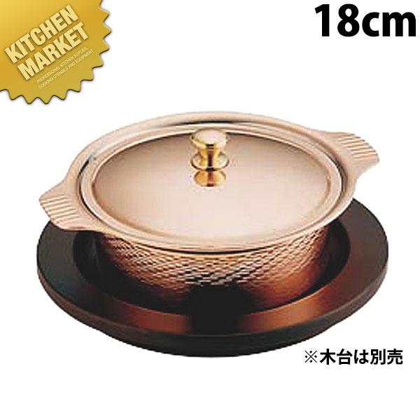 SW 銅丸型キャセーロール 18cm【N】