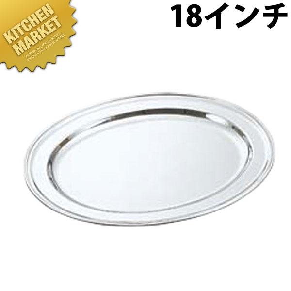 洋白小判皿(幅広)18インチ【N】