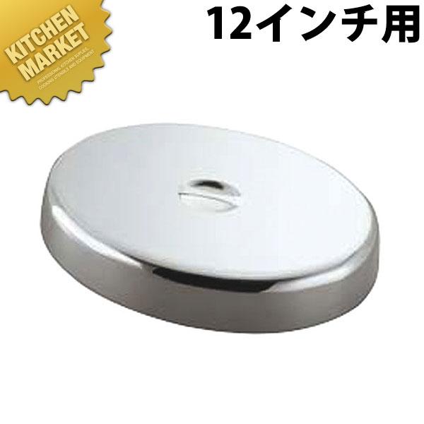 洋白小判皿カバー 12インチ用【N】