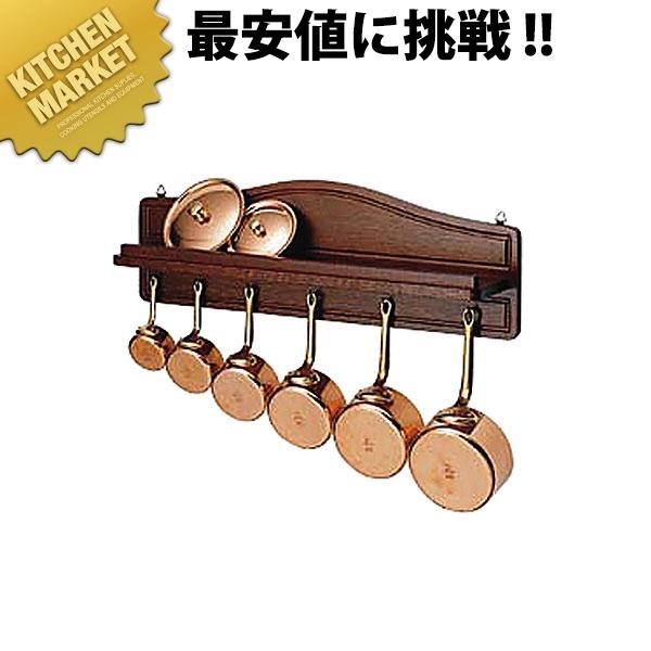 木製プチパンハンガー 5~10cm用 ブラウン色プチパン用 キッチンツールハンガー 鍋ハンガー 鍋用ハンガー 鍋かけ 料理演出用品 領収書対応可能