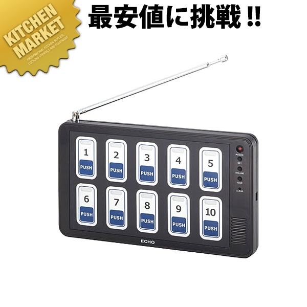 送料無料 エコチャイム EC-110 受信機(10画面)【kmaa】チャイム コードレスチャイム 呼び出しチャイム 呼び出しベル コールシステム 業務用