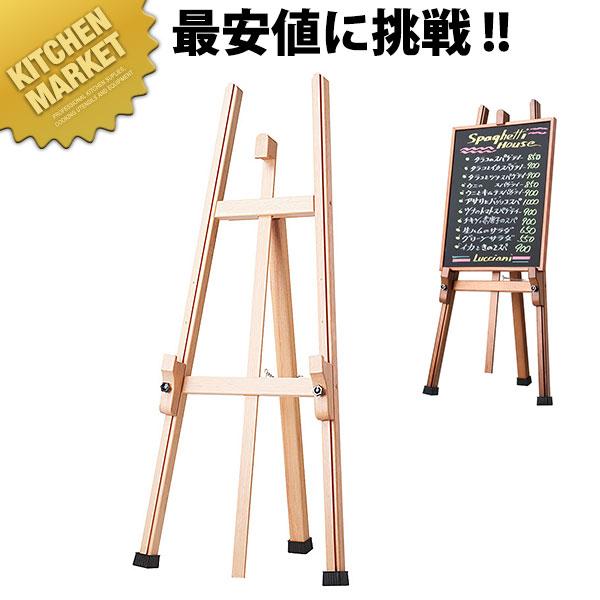 OS-36N シンビ 店頭メニューイーゼル ナチュラル【運賃別途】【kmaa】