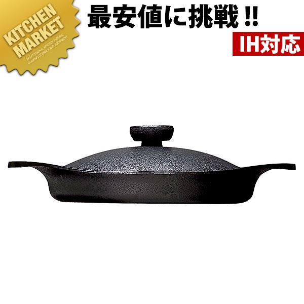 柳宗理 オイルパン 22cm 鉄蓋・ハンドル付【kmaa】 領収書対応可能