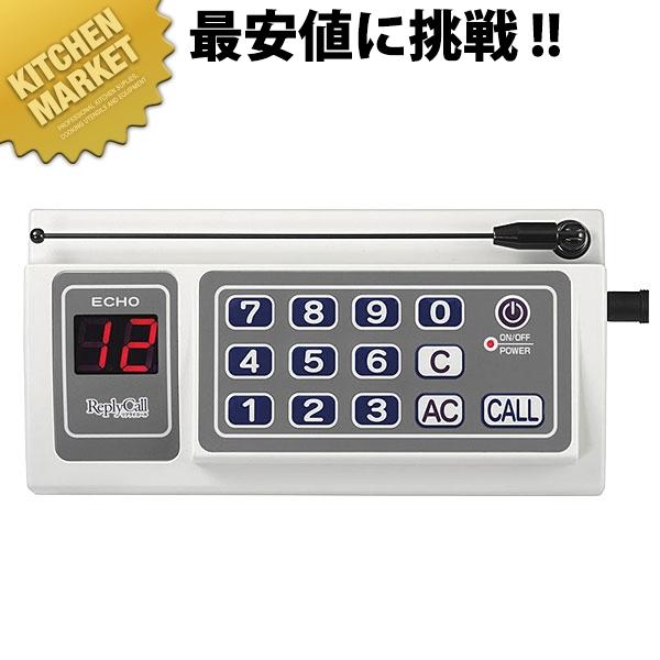 リプライコール送信機 RE-100【N】