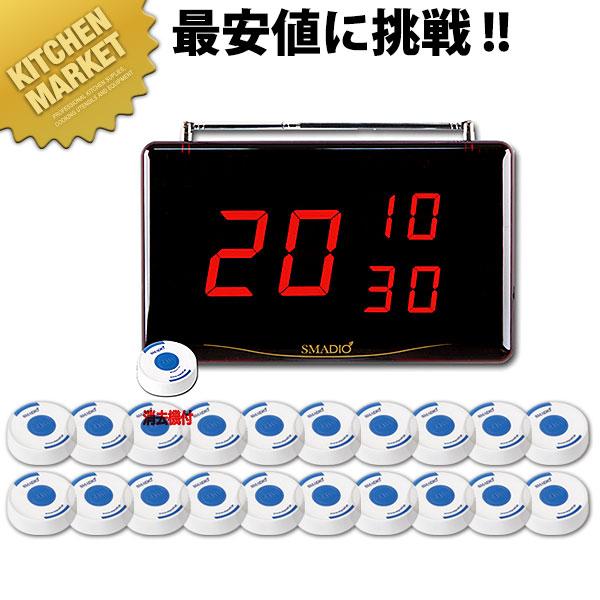 スマジオ 20台セット [SMDst120]【運賃別途】【N】