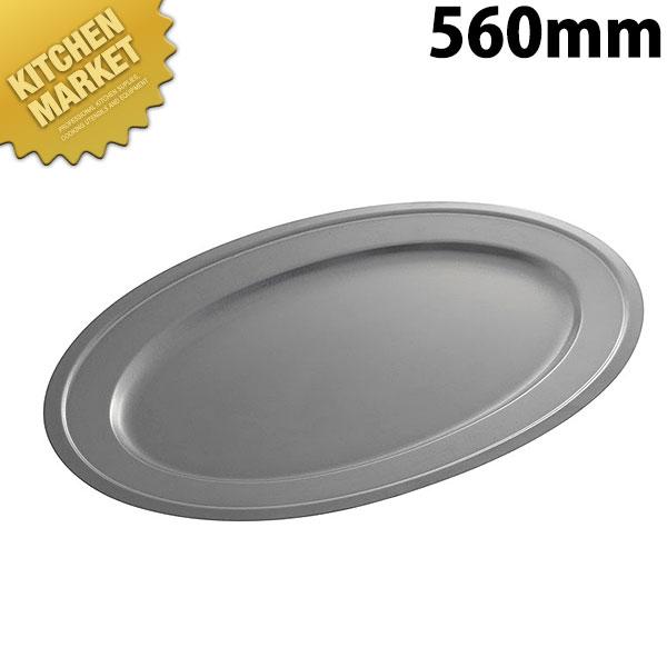 VINTAGE オーバルプレート 560mm 065552 ヴィンテージ ビンテージ ステンレス 楕円皿 燕三条 日本製 領収書対応可能