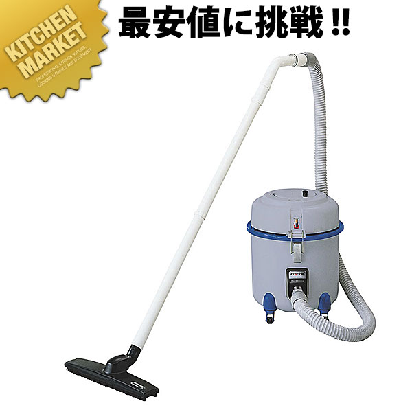 コンドル バキュームクリーナーCVC-103【運賃別途】【N】