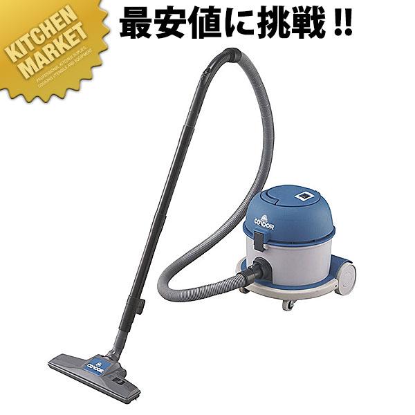 【業務用厨房機器】【清掃用品】【掃除機・ホーキ】 送料無料 コンドル バキュームクリーナー CVC-301X【kmaa】 領収書対応可能