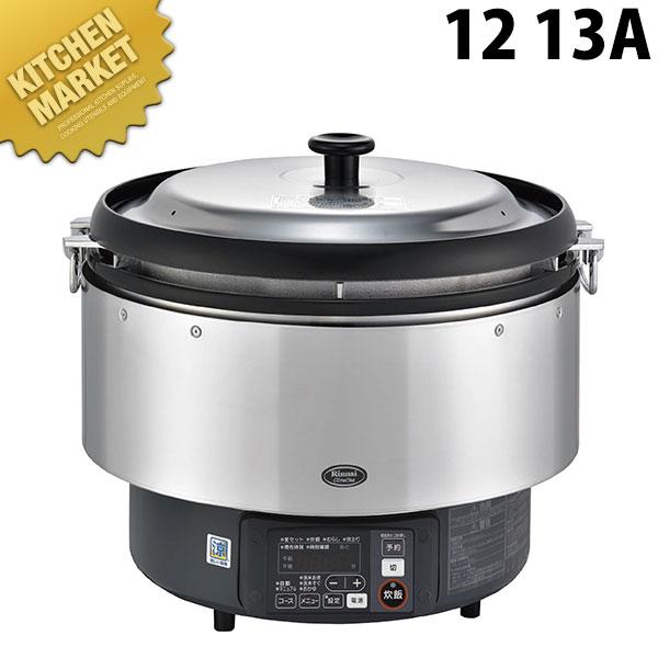 リンナイガス 炊飯器 αかまど炊き RR-S500G 12.13A 20~50合(N)