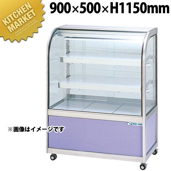 コールドショーケース OHGU-Tf-900B 後引戸(N)