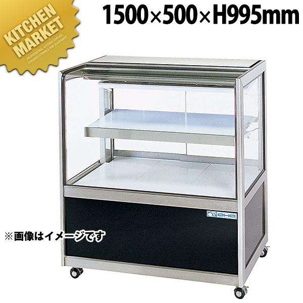 冷蔵ショーケース OHGU-SRAf-1500B 後引戸(N)
