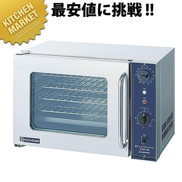 送料無料 電気ミニコンベクションオーブン SCO-3N (1φ200V)【kmaa】 送料無料 オーブン 電気オーブン 厨房機械 コンベクションオーブン 業務用 領収書対応可能