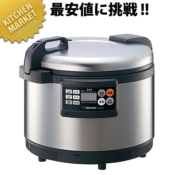 象印 業務用 IH炊飯ジャー NH-GE54