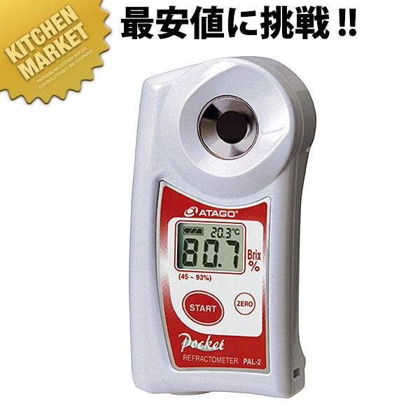 デジタルポケット 糖度計 高濃度モデル PAL-2 [N] 糖度計 自動温度補正付 軽量 業務用