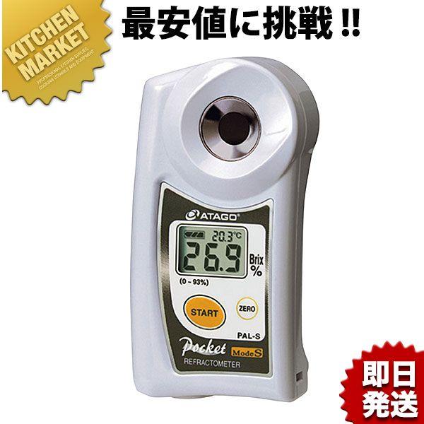 デジタルポケット 糖度計 PAL-S [N] 糖度計 自動温度補正付 軽量 業務用