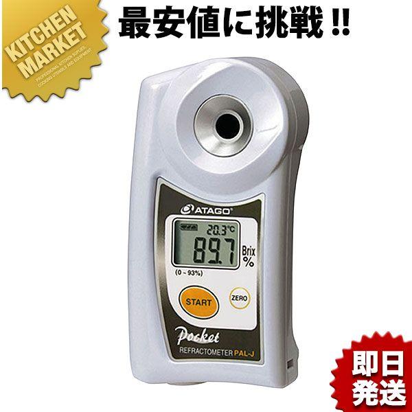 送料無料 デジタルポケット 糖度計 ワイドレンジモデル PAL-J【kmaa】 糖度計 自動温度補正付 軽量 業務用