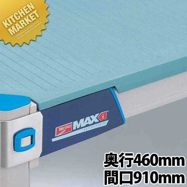 メトロマックス i フラットマット 棚板 18Fシリーズ MX1836F 460mm【運賃別途】【kmaa】METRO MAX シェルフ 棚板 ラック