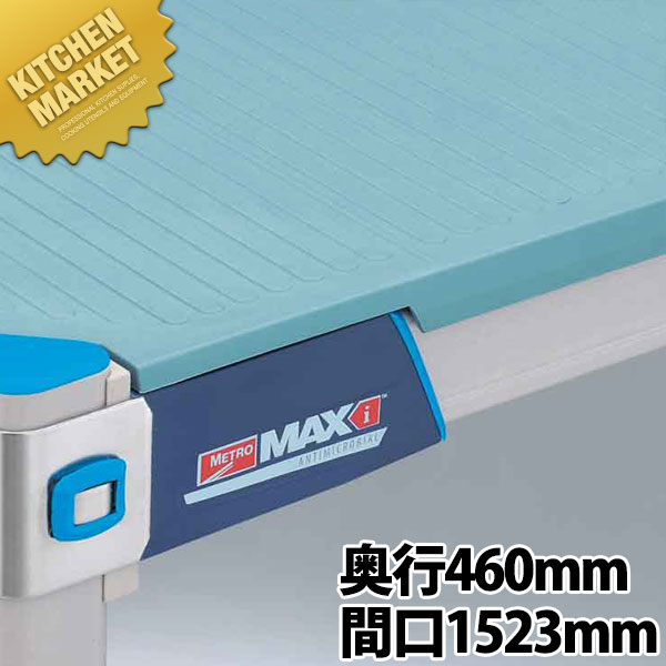 メトロマックス i フラットマット 棚板 18Fシリーズ MX1860F 460mm【運賃別途】【kmaa】METRO MAX シェルフ 棚板 ラック