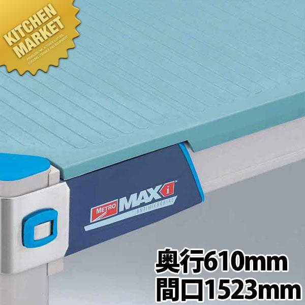 メトロマックス i フラットマット 棚板 24Fシリーズ MX2460F 610mm【運賃別途】【kmaa】METRO MAX シェルフ 棚板 ラック