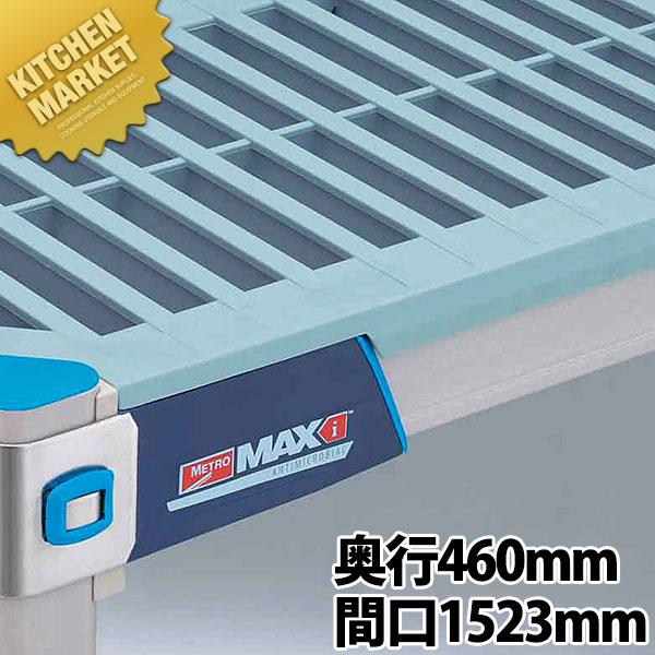 メトロマックス i グリッドマット 棚板 18Gシリーズ MX1860G 460mm【運賃別途】【kmaa】METRO MAX シェルフ 棚板 ラック