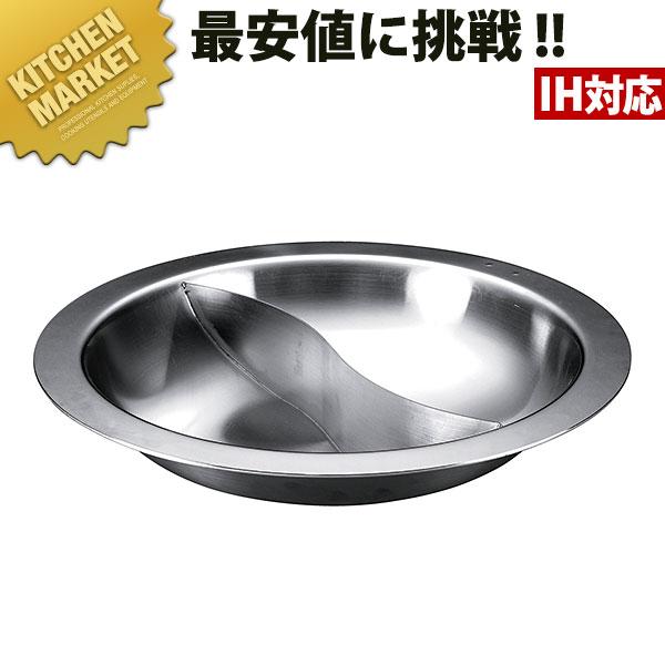 送料無料 燕舞 プレーンタイプ 2槽火鍋 32cm 【kmaa】(三層鋼 IH対応) 領収書対応可能