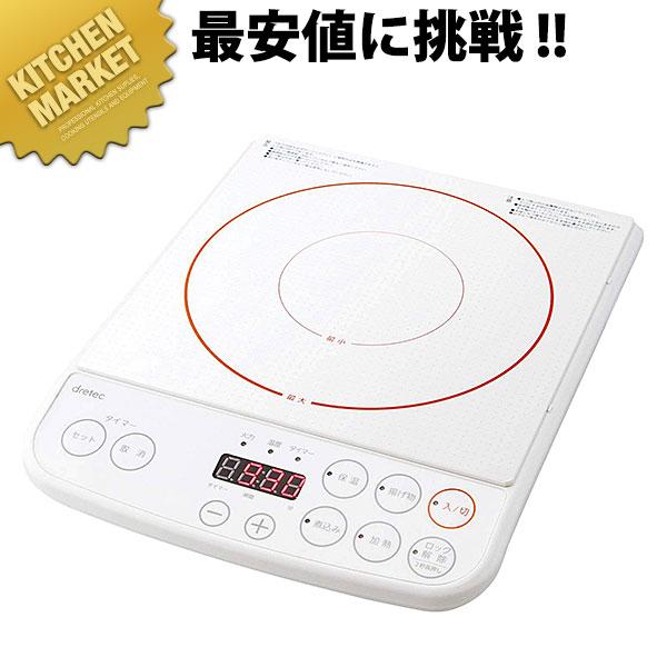 デカボタン IH調理器 DI-113WT ホワイト [N] 卓上IHクッキングヒーター 電磁調理器 卓上 IH調理器 業務用