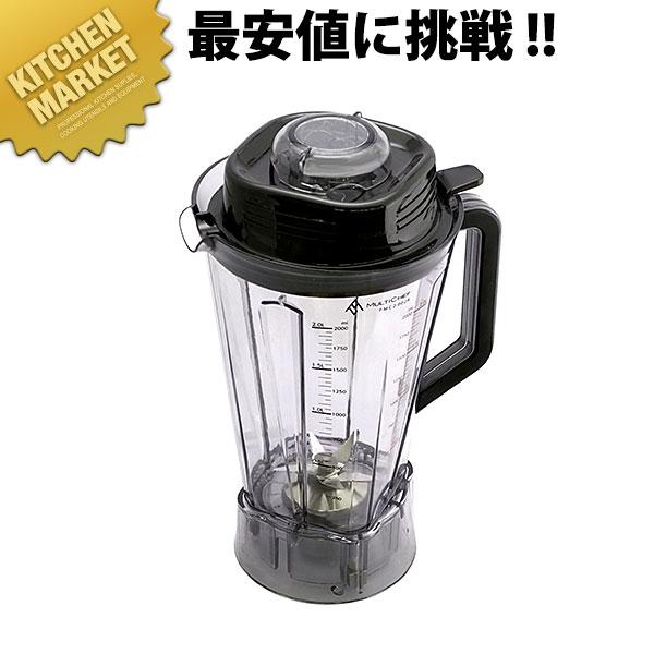 マルチシェフ PMC2-011R フルボトルセット(樹脂)