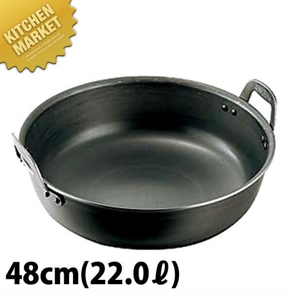 鉄プレス 厚板 揚げ鍋 48cm(22L) 【kmaa】