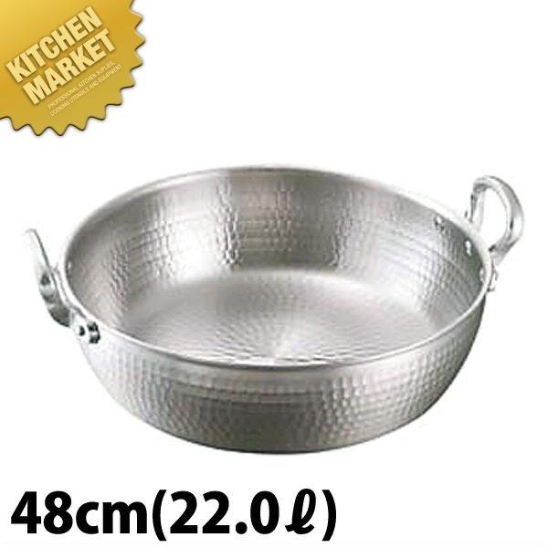 アルミ打出 揚げ鍋 48cm 【kmaa】