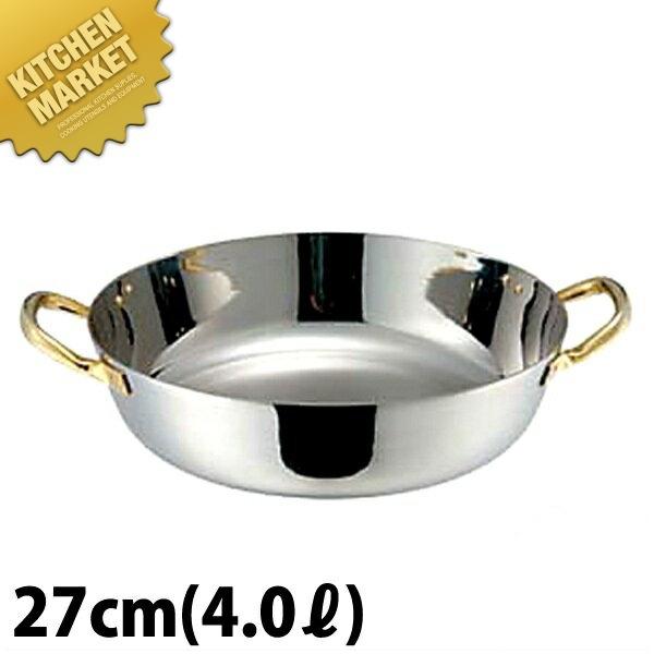 AG ST 揚げ鍋 27cm 天ぷら なべ ナベ 天ぷら鍋 揚鍋 ステンレス 鍋 業務用 領収書対応可能