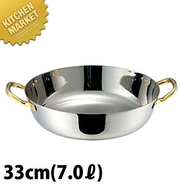AG ST 揚げ鍋 33cm 天ぷら なべ ナベ 天ぷら鍋 揚鍋 ステンレス 鍋 業務用 領収書対応可能