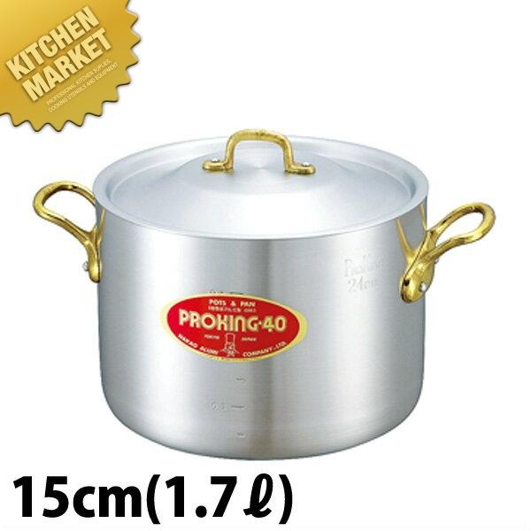 プロキング 半寸胴鍋 15cm (1.7L) 寸胴鍋 アルミ アルミ鍋 アルミ製 業務用 日本製 領収書対応可能
