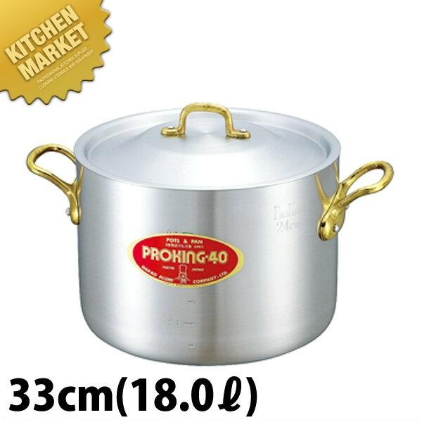 プロキング 半寸胴鍋 33cm (18.0L) アルミ 日本製 【kmaa】