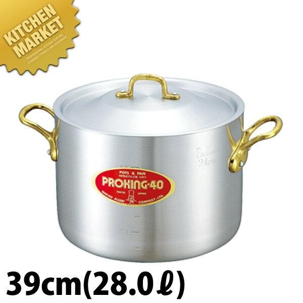 プロキング 半寸胴鍋 39cm (28.0L) アルミ 日本製 【kmaa】