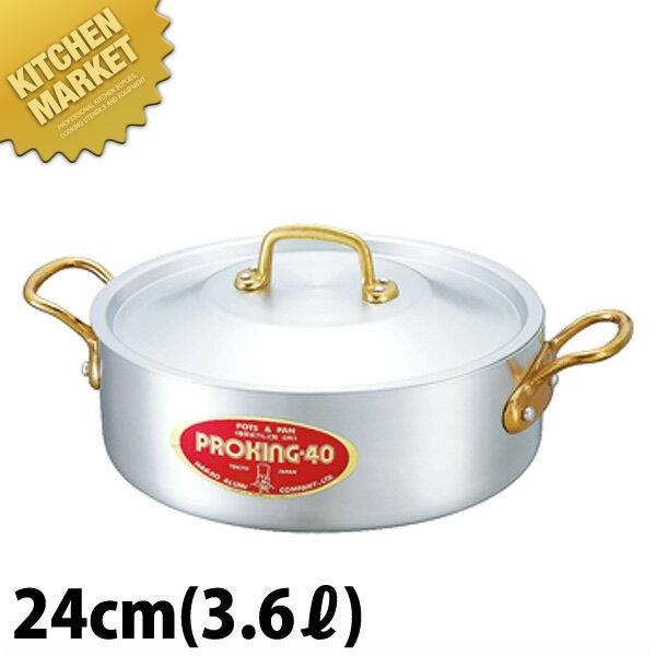 送料無料 プロキング 外輪鍋 24cm (3.6L) 【kmaa】 両手鍋 アルミ アルミ鍋 アルミ製 領収書対応可能