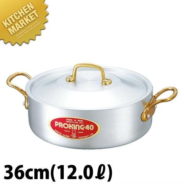 プロキング 外輪鍋 36cm (12.0L) アルミ 日本製【N】