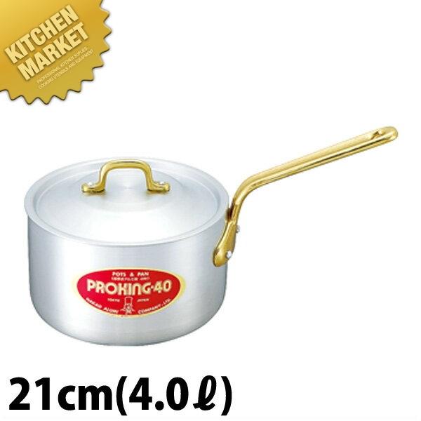 プロキング 片手鍋 21cm (4.0L)【kmaa】