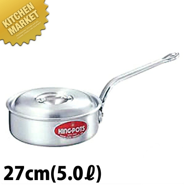 キング 浅型 片手鍋 27cm (5.0L) アルミ アルミ鍋 アルミ製 領収書対応可能
