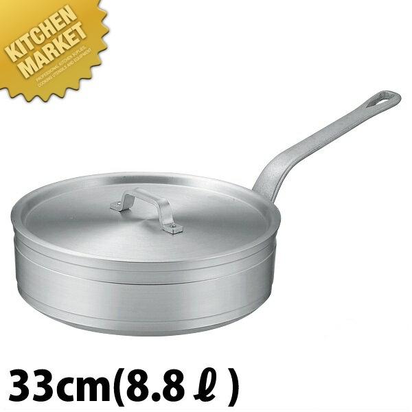 KO 超耐久型 アルミ ソテーパン 33cm (8.8L)【kmaa】