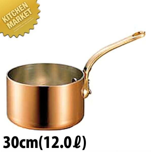 送料無料 銅 極厚 深型 片手鍋 真鍮柄 30cm 【kmaa】 片手鍋 銅 業務用 領収書対応可能