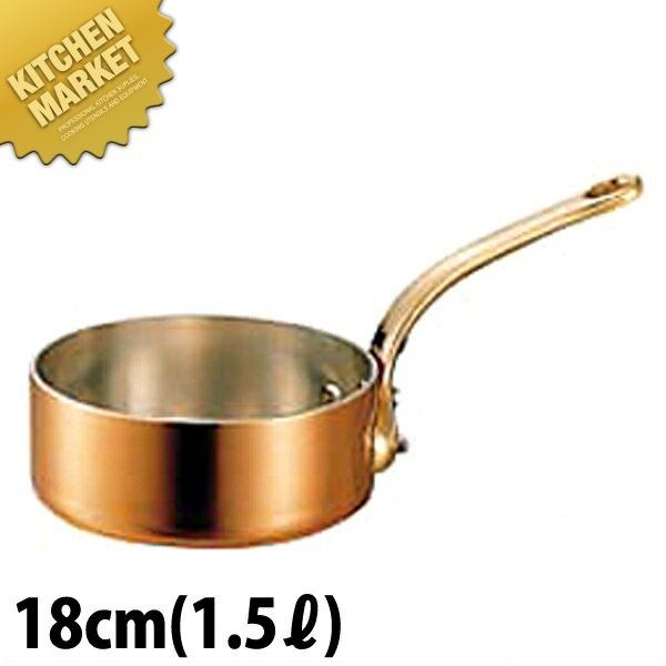 銅 極厚 浅型 片手鍋 真鍮柄 18cm 【kmaa】