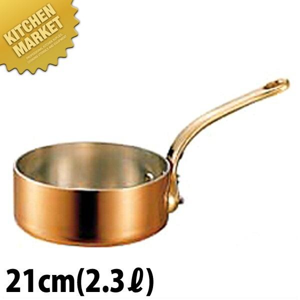 送料無料 銅 極厚 浅型 片手鍋 真鍮柄 21cm 【kmaa】 片手鍋 銅 業務用 領収書対応可能