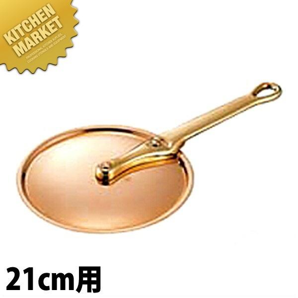 極厚鍋用ハンドルフタ 鉄 21cm用 鍋蓋 鍋ぶた 鍋ふた 業務用 領収書対応可能
