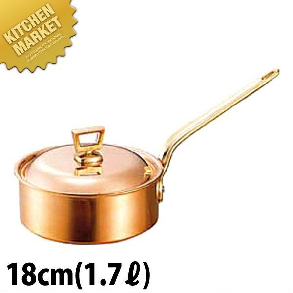 送料無料 銅 片手鍋 浅型 蓋付 18cm 【kmaa】 片手鍋 銅 業務用 領収書対応可能