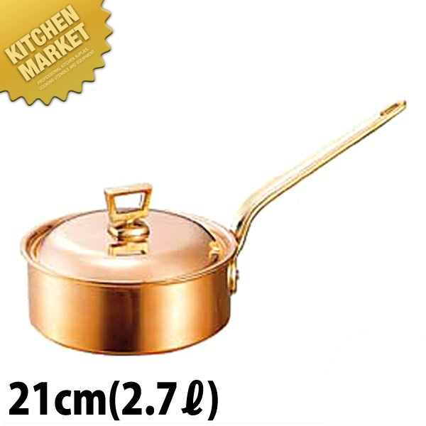 銅 片手鍋 浅型 蓋付 21cm 【kmaa】