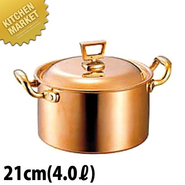 銅 両手鍋 深型 蓋付 21cm【kmaa】