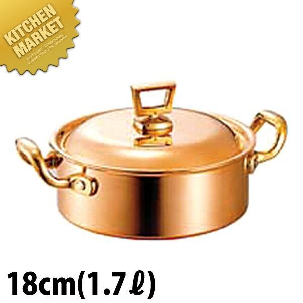 銅 両手鍋 浅型 蓋付 18cm【kmaa】