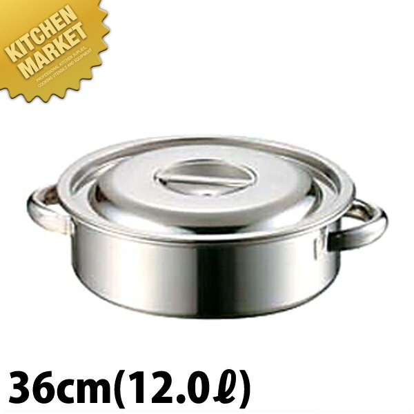 AG 18-8 外輪鍋 36cm (12.0L) ステンレス 日本製【N】