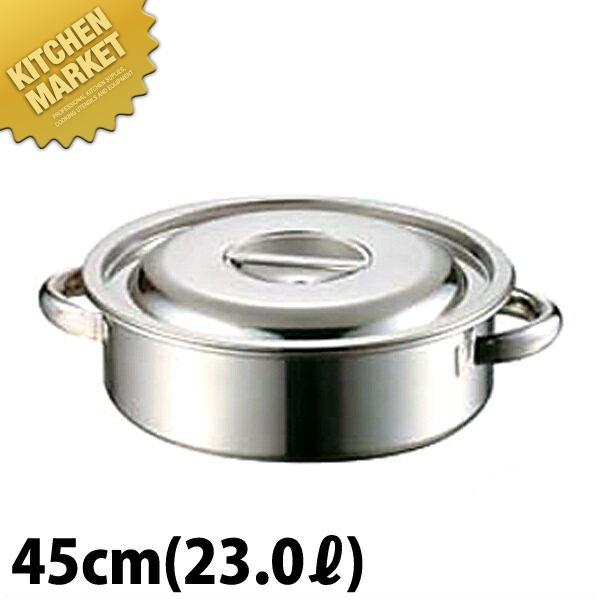 AG 18-8 外輪鍋 45cm (23.0L) ステンレス 日本製【N】