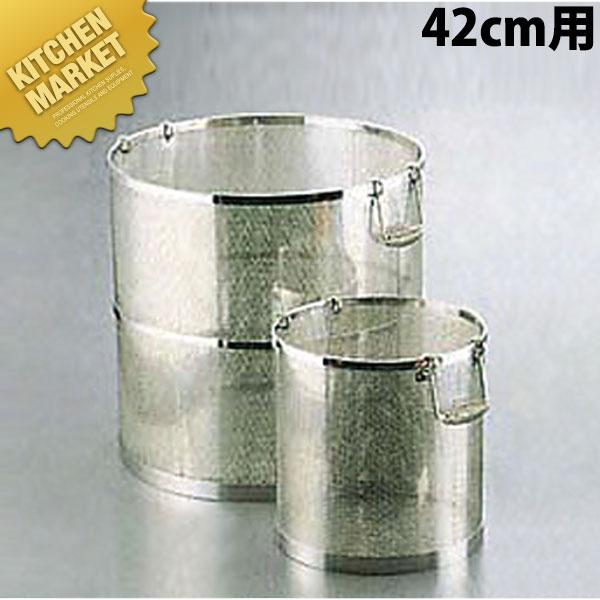 UK 18-8パンチ丸型スープ取ザル 42cm用 【kmaa】